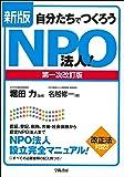 新版 自分たちでつくろうNPO法人 !