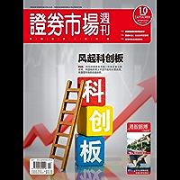 证券市场周刊 周刊 2019年11期