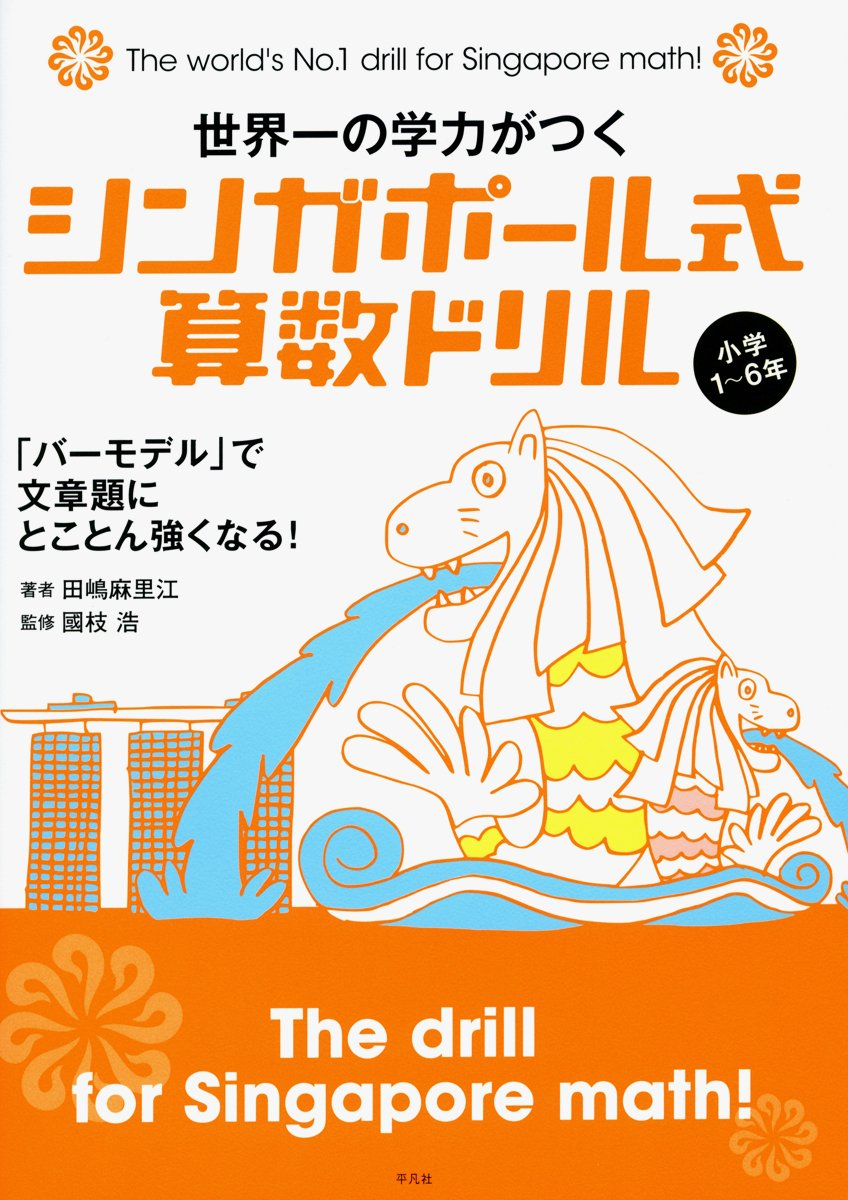 Download [The Drill for Singapore Math!] (Japanese Edition) ebook