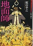 地面師: 昭和ミステリールネサンス (光文社文庫)