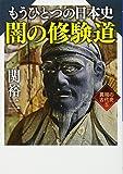 もうひとつの日本史 闇の修験道 異端の古代史5 (ワニ文庫)