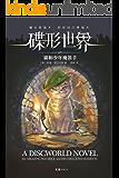 碟形世界:猫和少年魔笛手(读客熊猫君出品。)