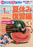 Z会小学生わくわくワーク 2019年度1年生夏休み復習編