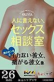 人に言えない、セックス相談室 男のホンネ(3)~イカない彼女、痛がる彼女 他~ (カドカワ・ミニッツブック)
