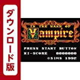 IN THE WAKE OF VAMPIRE [3DSで遊べるゲームギアソフト][オンラインコード]