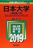 日本大学(文理学部〈文系〉) (2019年版大学入試シリーズ)