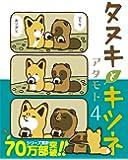 タヌキとキツネ 4 (リラクトコミックス)