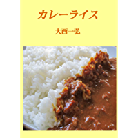 Curry and Rise (Japanese Edition)