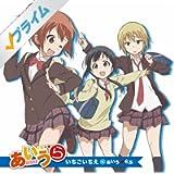 アニメ「あいうら」エンディングテーマ『 いちごいちえ 』- EP