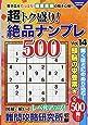 超トク盛り!絶品ナンプレ500 Vol.14 (COSMIC MOOK)
