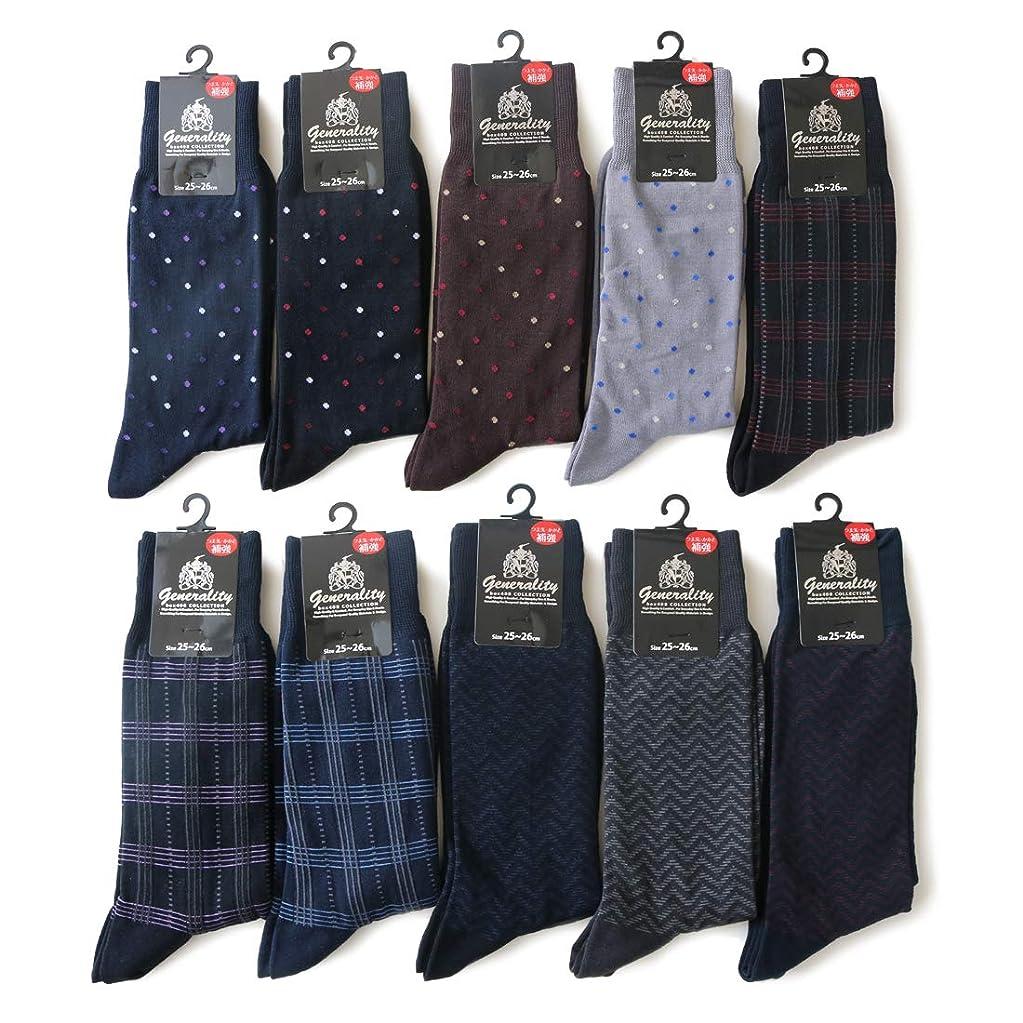 眼在庫頑丈日本製靴下 綿麻 ビジネス ソックス 黒 10足セット