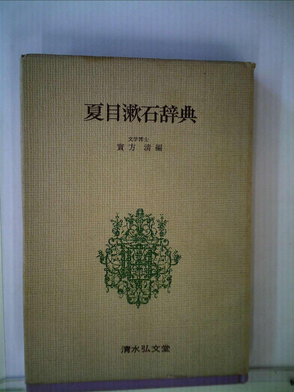 夏目漱石辞典 (1972年)   実方 ...