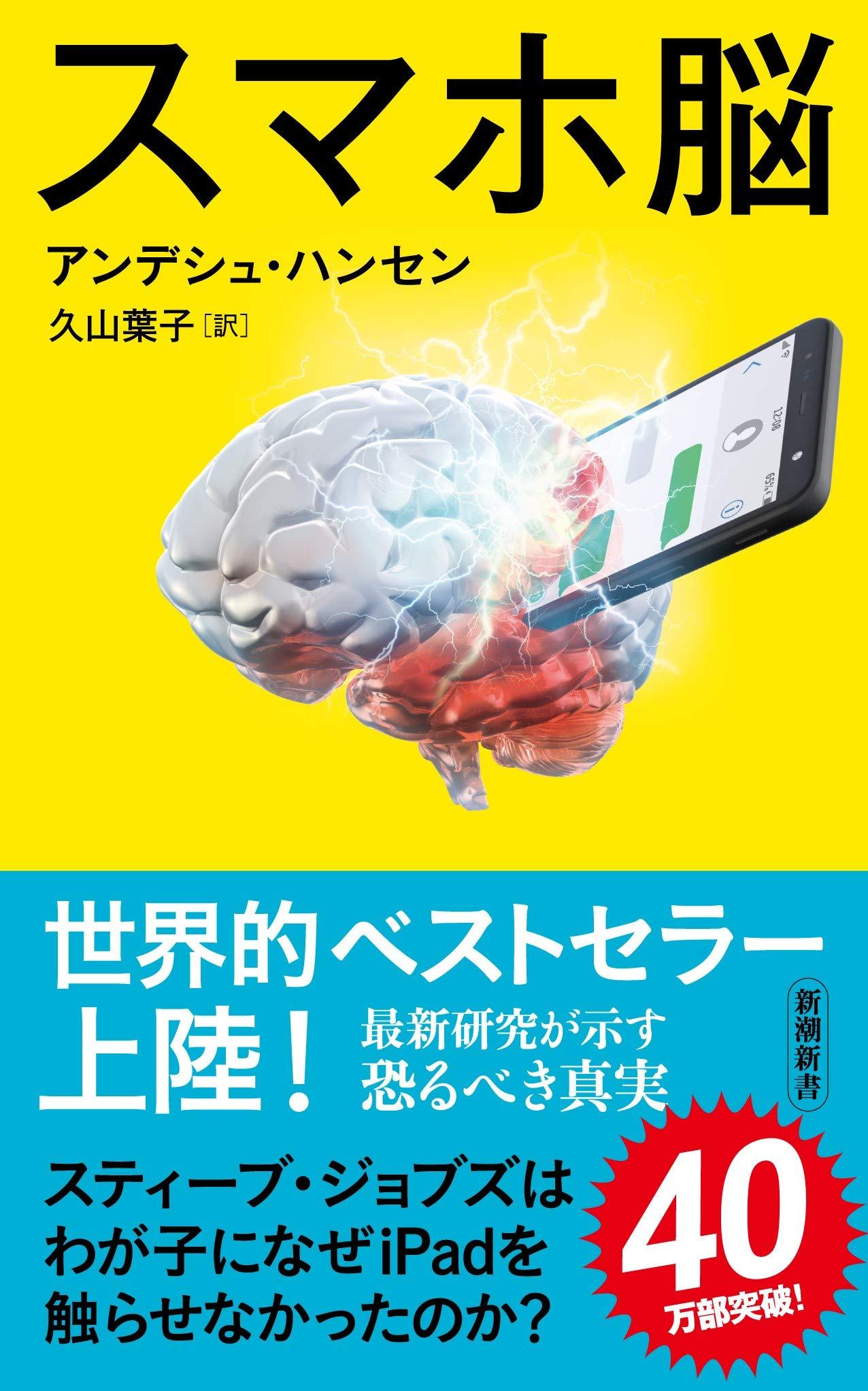 スマホ脳 (新潮新書) | アンデシュ・ハンセン, 久山 葉子 |本 | 通販 | Amazon