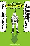 野球部に花束を ~Knockin' On YAKYUBU's Door~ 1 (少年チャンピオン・コミックス)