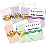茗溪学園中学校直前対策合格セット(5冊)