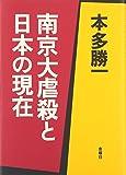 南京大虐殺と日本の現在