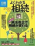 よくわかる相続2019年版 (日経ムック)