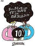 チャットモンチーのすごい10周年 in 日本武道館! ! ! ! [Blu-ray]