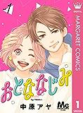 おとななじみ 分冊版 1 (マーガレットコミックスDIGITAL)