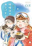 味噌汁でカンパイ!(5) (ゲッサン少年サンデーコミックス)