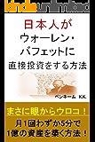 日本人がウォーレン・バフェットに直接投資をする方法: まさに目からウロコ!月1回わずか5分で1億の資産を築く方法!