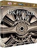 小猛犸·DK科学发现大百科(全彩)