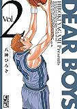DEAR BOYS(2) (月刊少年マガジンコミックス)