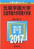北星学園大学・北星学園大学短期大学部 (2017年版大学入試シリーズ)
