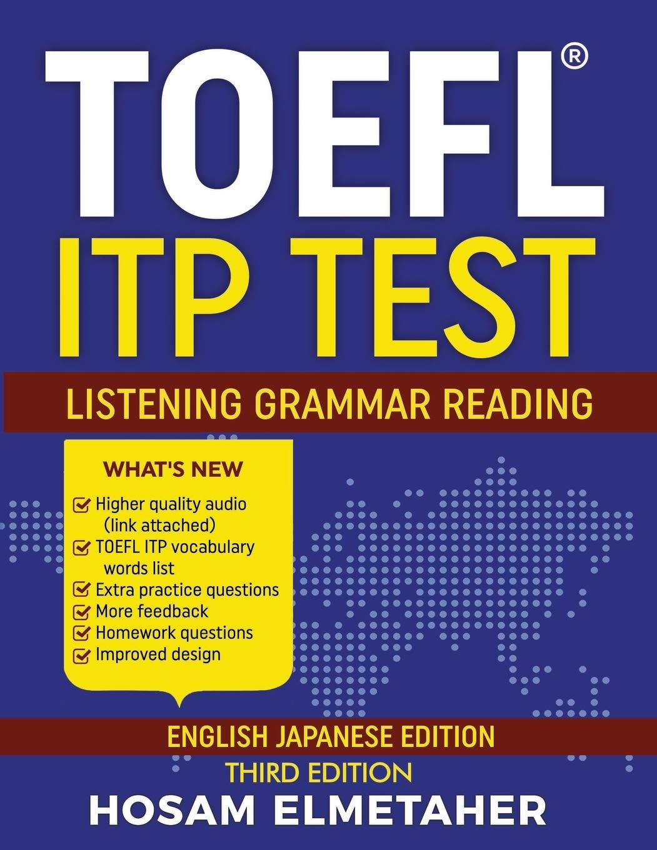 TOEFL (R) Itp Test: Listening, Grammar & Reading (English Japanese Edition)