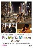 「Fly Me To Minami ~恋するミナミ~」2枚組セット【特典映像付】. [DVD]