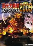 システムソフト・アルファー 現代大戦略2009 世界恐慌・体制崩壊の序曲