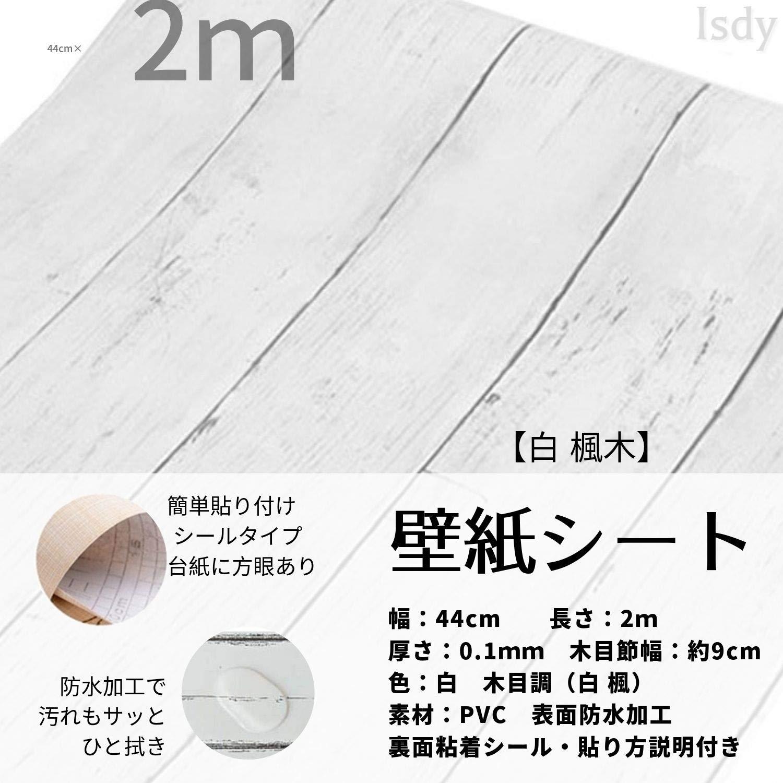 Amazon Co Jp Isdy 壁紙 シール リメイク シート リフォーム