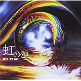 虹の空(初回生産限定盤)(DVD付)
