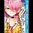 ド級編隊エグゼロス【期間限定無料】 2 (ジャンプコミックスDIGITAL)