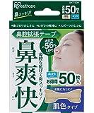アイリスオーヤマ 鼻腔拡張テープ 肌色 50枚入り BKT-50H
