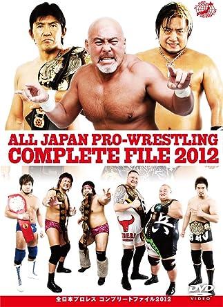 Amazon.co.jp: 全日本プロレス コンプリートファイル2012 [DVD ...