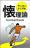 サッカー ドリブル 懐理論