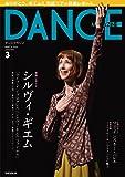 DANCE MAGAZINE (ダンスマガジン) 2016年 03月号 シルヴィ・ギエム 感動のラストステージ!