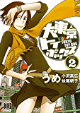 大東京トイボックス (2) (バーズコミックス)