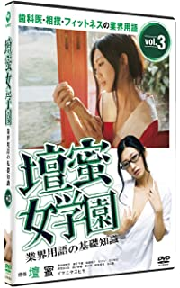 Amazon | 壇蜜女学園 業界用語の...