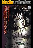【官能劇画大全/昭和の浮世絵】 椋陽児作品第三集 淫靡邸の美少女