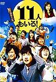 11人もいる! DVD-BOX 6枚組.