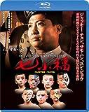 七小福 [Blu-ray]