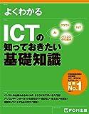 ICTの知っておきたい基礎知識 (よくわかる)