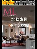 モダンリビング(MODERN LIVING) No.236 (2017-12-07) [雑誌]