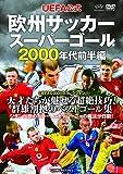 UEFA公式 欧州サッカースーパーゴール 2000年代前半編 TMW-055 [DVD]