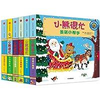 小熊很忙系列:深海潜水员+圣诞小帮手+小小宇航员等(套装共6册)