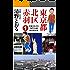 東京都北区赤羽 1巻