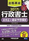 合格革命 行政書士 法改正と直前予想模試 2017年度 (合格革命 行政書士シリーズ)