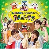 NHK「おかあさんといっしょ」ファミリーコンサート しあわせのきいろい・・・なんだっけ?!(特典なし)